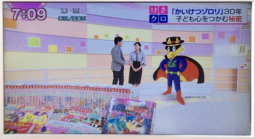 ゾロリ30年 NHK 2017.5.6 朝