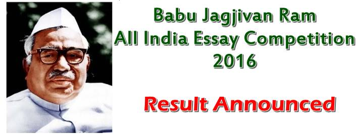 Babu Jagjivan Ram All India Essay Competition Result
