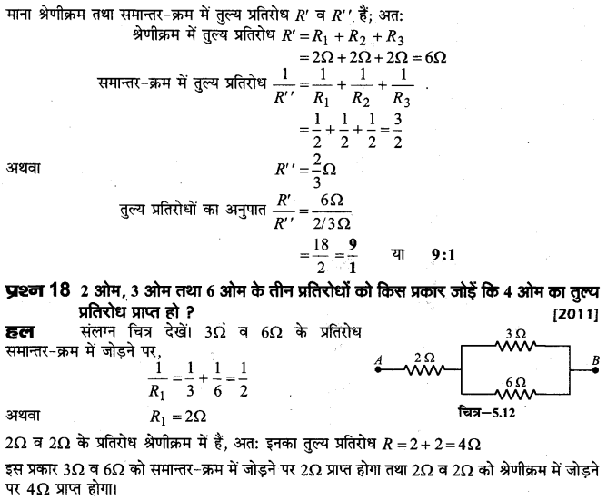 board-solutions-class-10-science-vighut-31