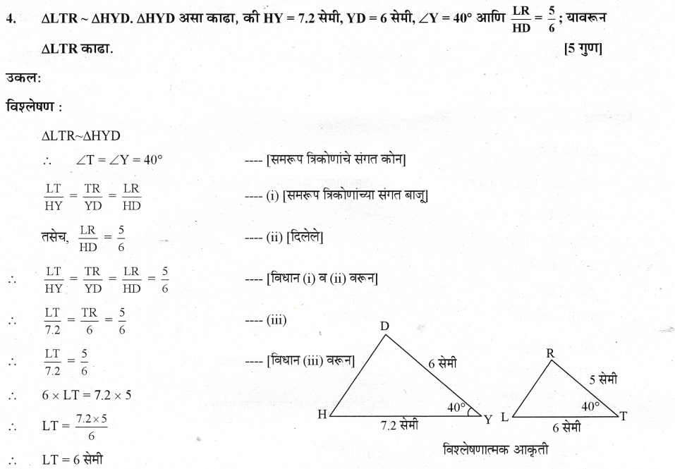 maharastra-board-class-10-solutions-for-geometry-Geometric-Constructions-ex-3-3-9