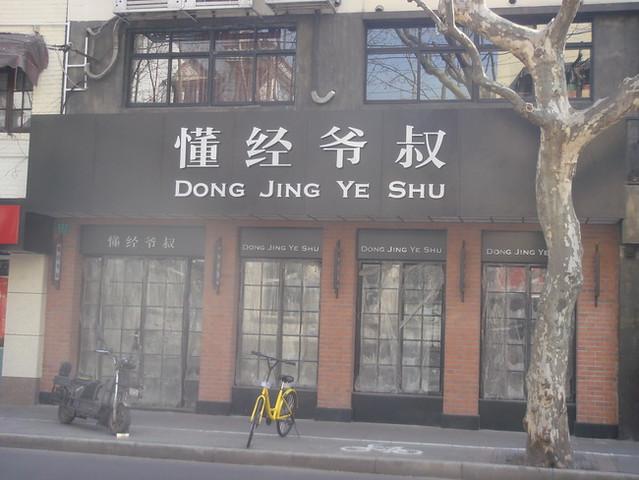 上海人喊声老爷叔是存有敬意的,听见一路人用普通话读这店名觉得这敬意打了折扣