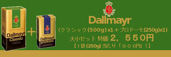 dallmayer_2setCLASSSIC250g