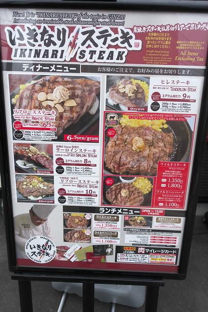 いきなりステーキ 1回目_02