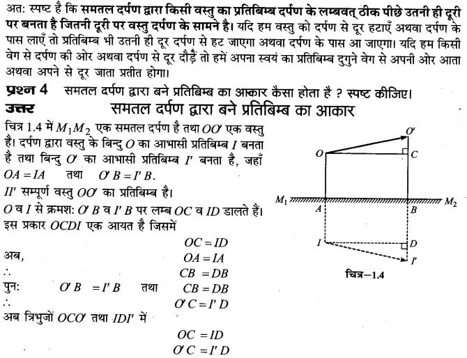 up-board-solutions-class-10-science-prakash-ka-paravartan-4