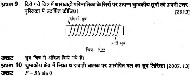 board-solutions-class-10-science-vighut-dhara-ka-chumbkiy-prabhav-48