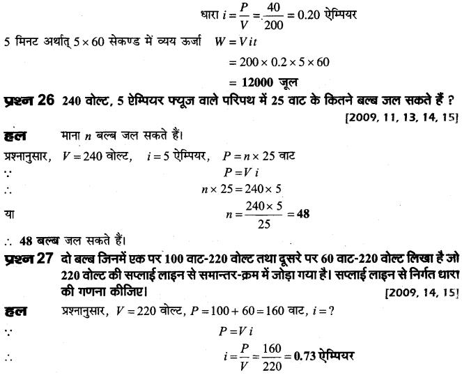 board-solutions-class-10-science-vighut-dhara-ka-ooshmiy-prabhav-45