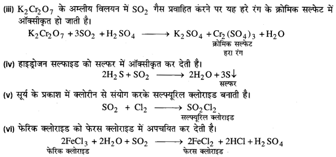 board-solutions-class-10-sciencedhatu-yavam-adhatu-20