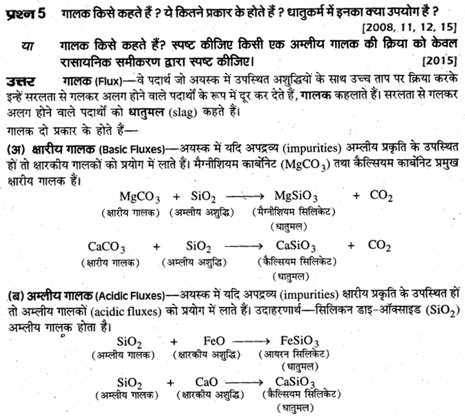 board-solutions-class-10-science-dhatukarm-9