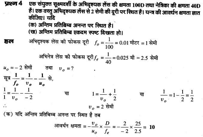 board-solutions-class-10-science-sukshmdarshi-yavam-durdarshi-18
