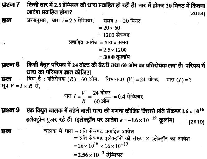 board-solutions-class-10-science-vighut-27