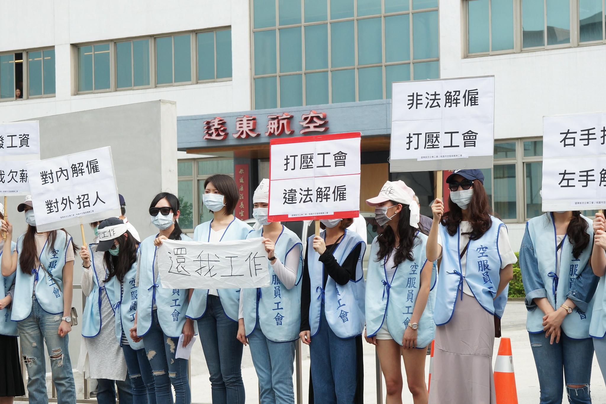 遠東航空工會下午在公司門口抗議。(攝影:王顥中)
