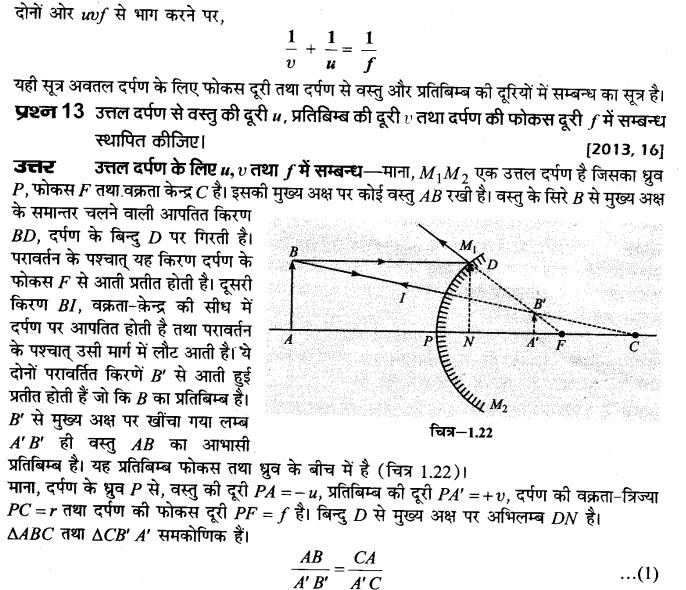 up-board-solutions-class-10-science-prakash-ka-paravartan-18
