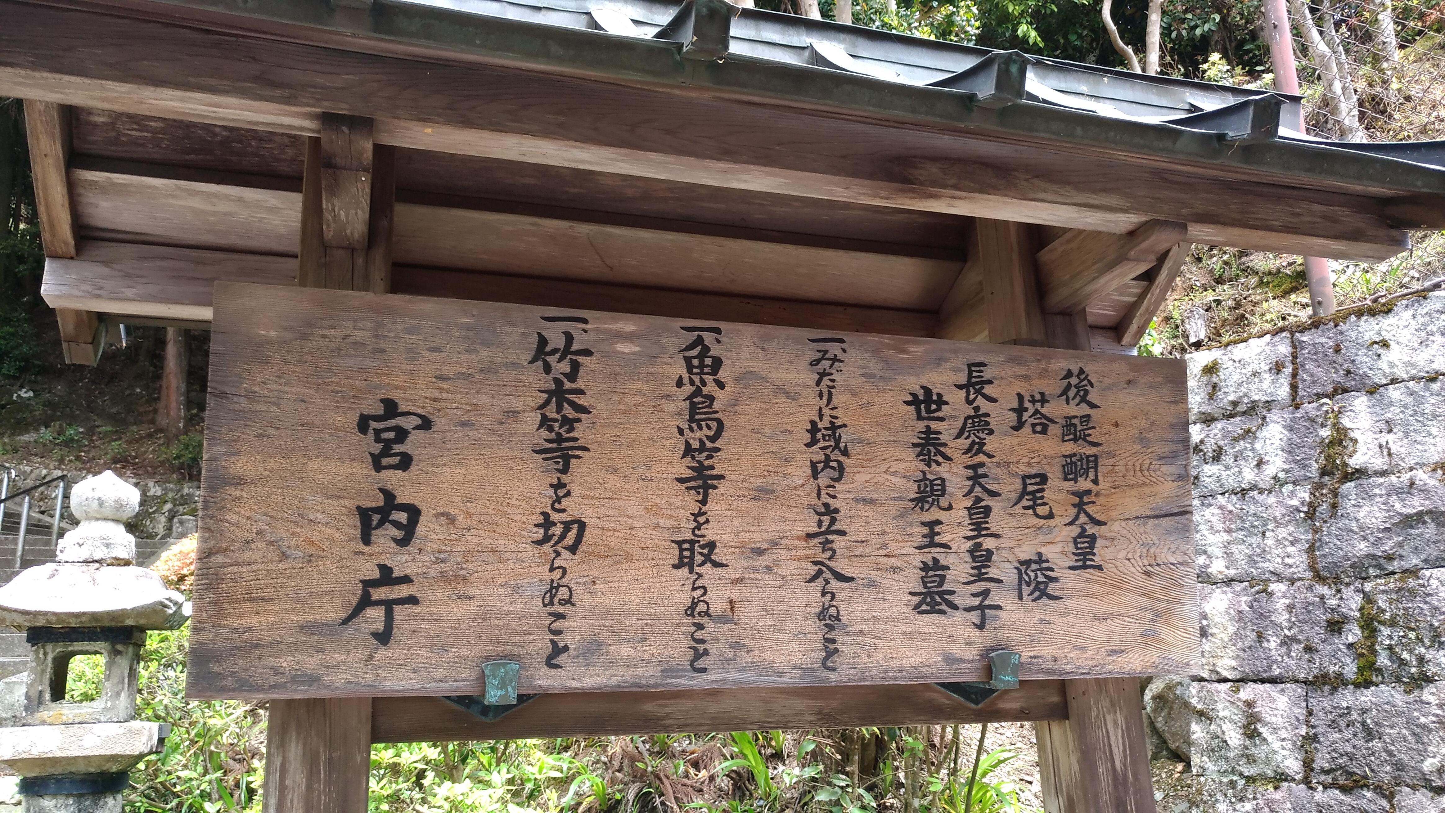 如意輪寺 後醍醐天皇陵