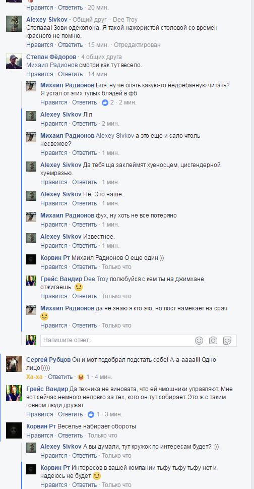 Михаил Родионов1