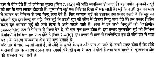 board-solutions-class-10-science-vighut-dhara-ka-chumbkiy-prabhav-6