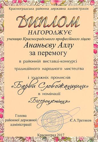 Диплом за перемогу у виставці-конкурсі «Барви Слобожанщини – 2017» в номінації «Бісероплетіння»