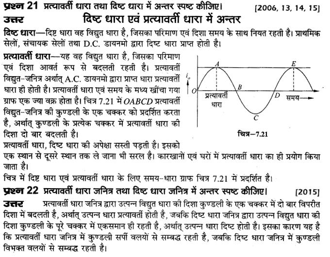 board-solutions-class-10-science-vighut-dhara-ka-chumbkiy-prabhav-45