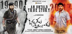 OkkaduMigiladu Movie Posters