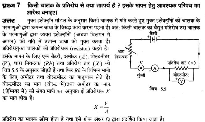 board-solutions-class-10-science-vighut-9