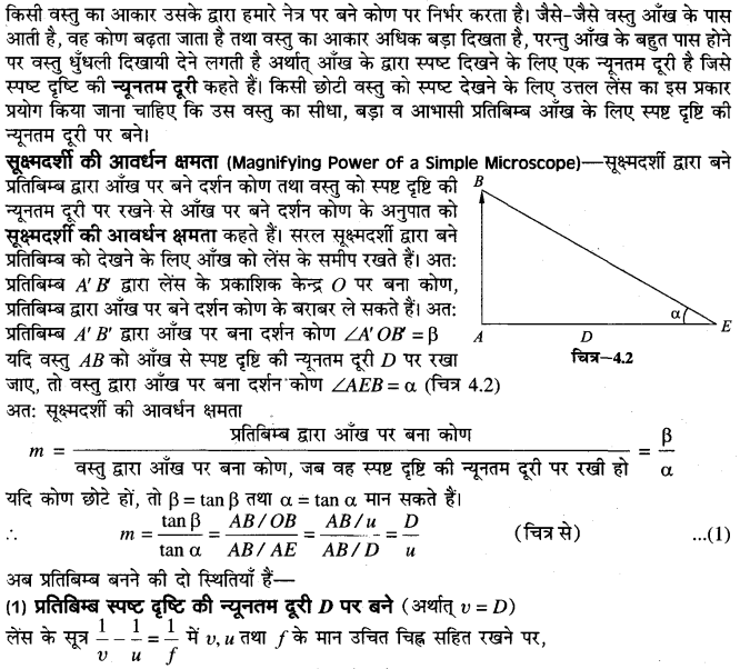 board-solutions-class-10-science-sukshmdarshi-yavam-durdarshi-3