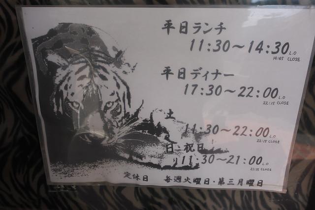 タイガーカレー3回目_04