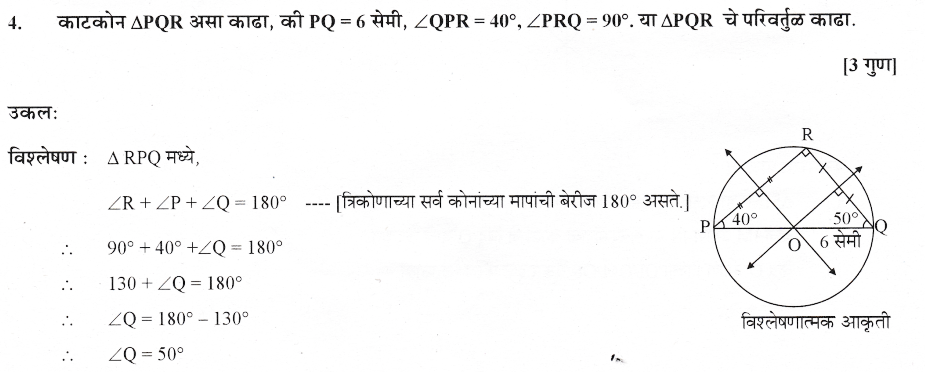 maharastra-board-class-10-solutions-for-geometry-Geometric-Constructions-ex-3-1-8