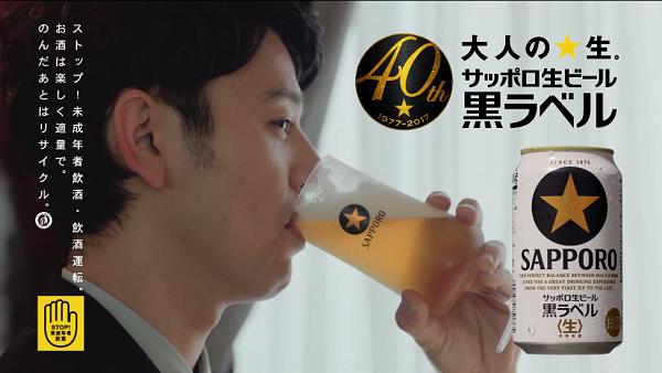 「大人の☆生」サッポロ生ビール黒ラベル