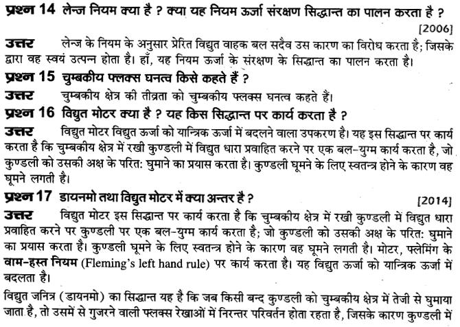 board-solutions-class-10-science-vighut-dhara-ka-chumbkiy-prabhav-43