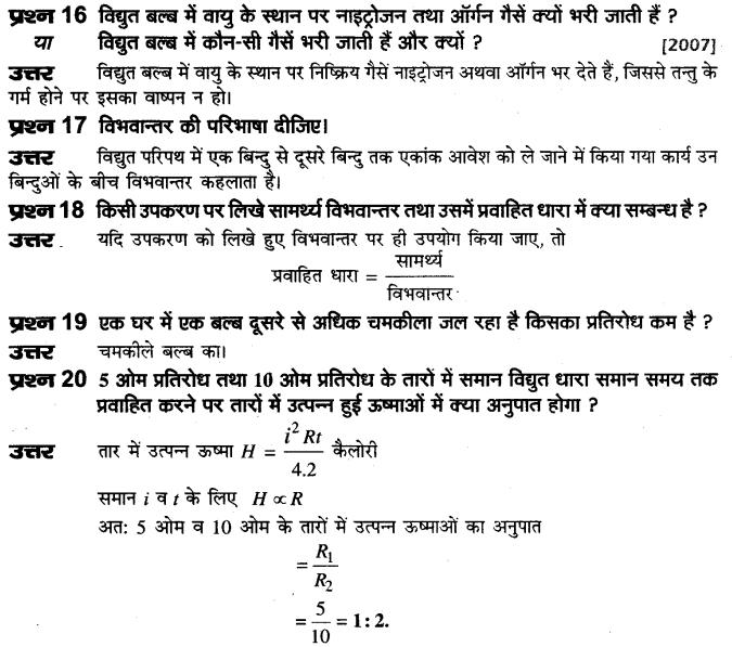 board-solutions-class-10-science-vighut-dhara-ka-ooshmiy-prabhav-32