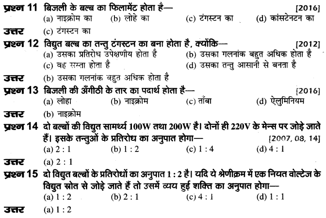 board-solutions-class-10-science-vighut-dhara-ka-ooshmiy-prabhav-51