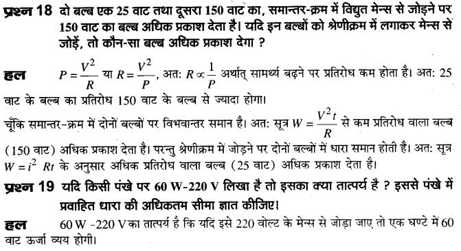 board-solutions-class-10-science-vighut-dhara-ka-ooshmiy-prabhav-42