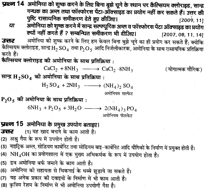 board-solutions-class-10-sciencedhatu-yavam-adhatu-27