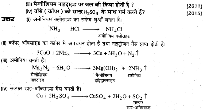 board-solutions-class-10-sciencedhatu-yavam-adhatu-26