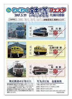 第13回わくわく鉄道フェスタ☆電気機関車記念入場券