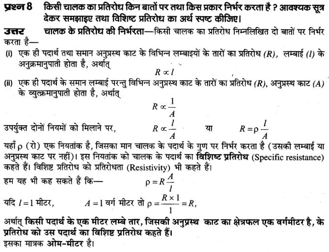 board-solutions-class-10-science-vighut-17