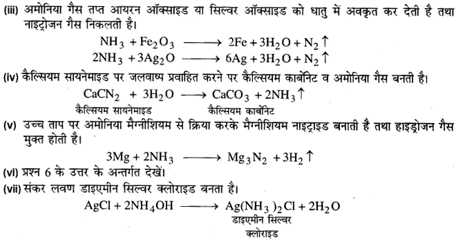 board-solutions-class-10-sciencedhatu-yavam-adhatu-14