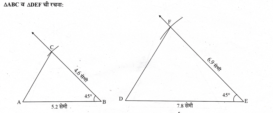 maharastra-board-class-10-solutions-for-geometry-Geometric-Constructions-ex-3-3-3