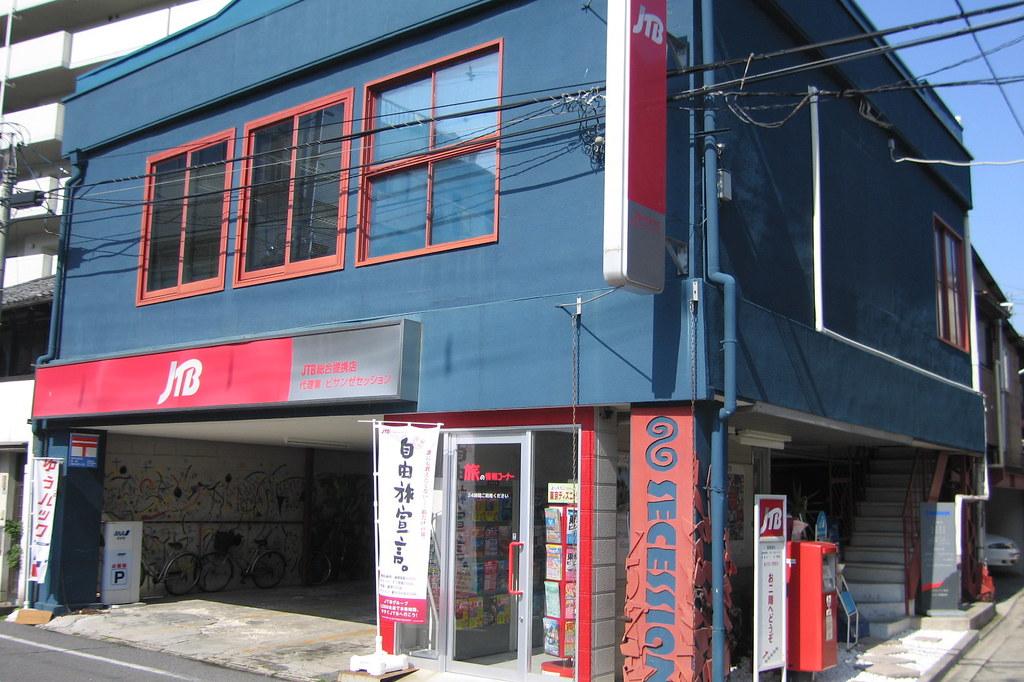 JTB総合提携店(代理業)ビサン ゼセッション