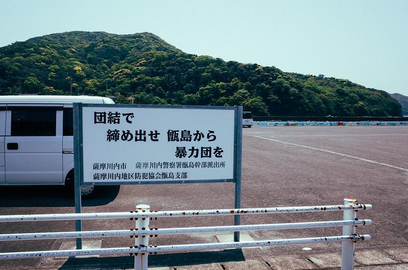Koshiki island