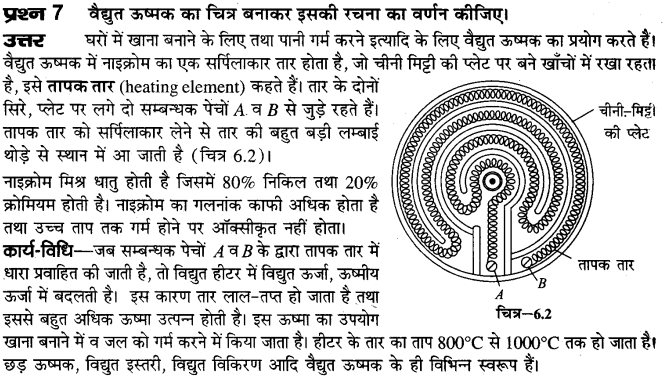 board-solutions-class-10-science-vighut-dhara-ka-ooshmiy-prabhav-9