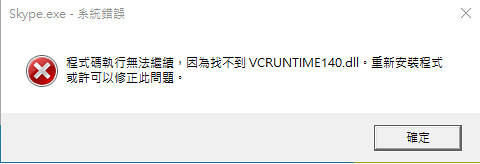 [Skype] 找不到 MSVCP140.dll 檔案-2