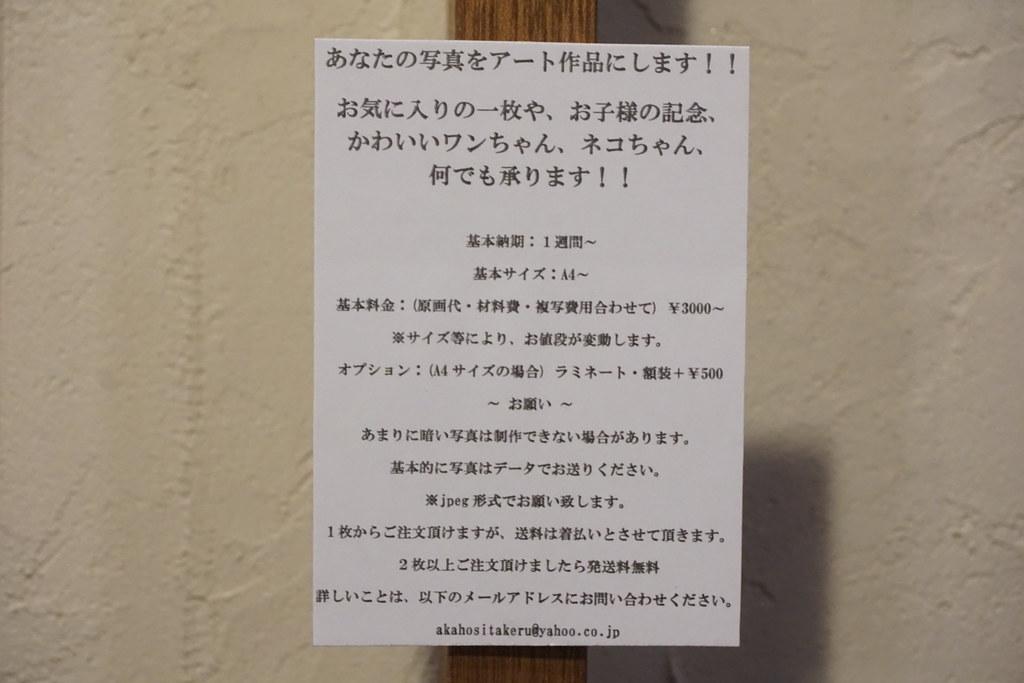 のらりくらり(江古田)