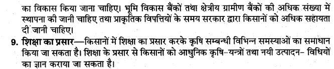 up-board-solutions-class-10-social-science-manviy-samsadhn-vyavasay-32