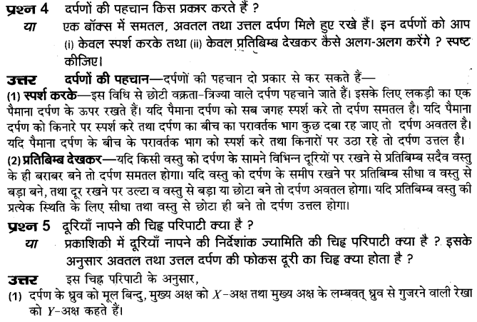 up-board-solutions-class-10-science-prakash-ka-paravartan-22