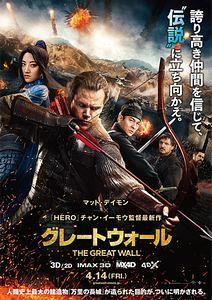 The Great Wallのポスター