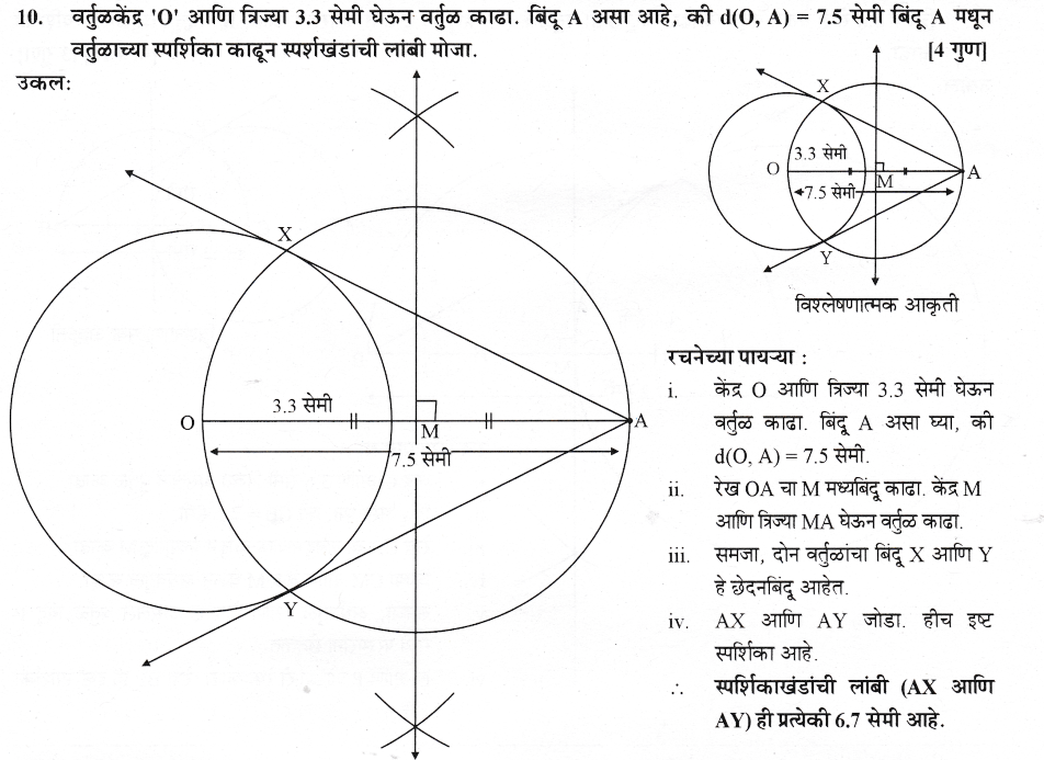 maharastra-board-class-10-solutions-for-geometry-Geometric-Constructions-ex-3-2-10