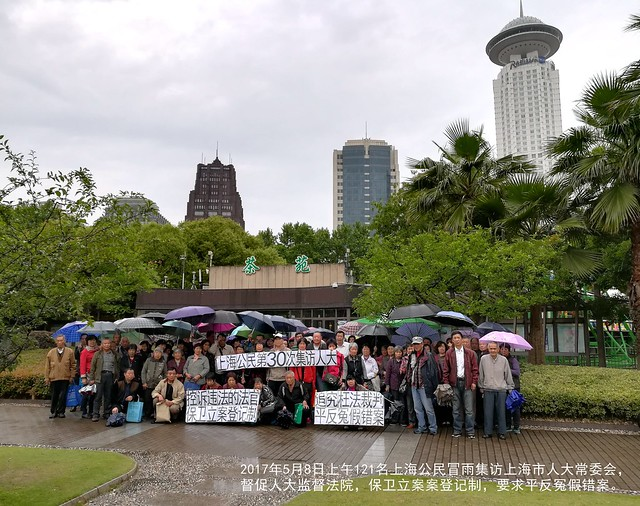 上海公民第30次集访人大、高院督促处理违法的法官
