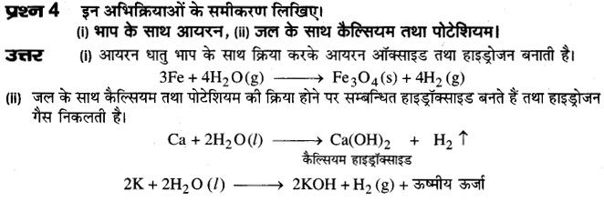 board-solutions-class-10-sciencedhatu-yavam-adhatu-22