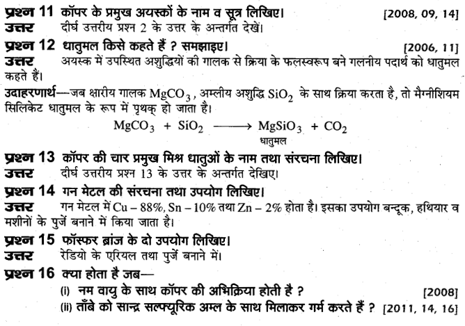 board-solutions-class-10-science-dhatukarm-26