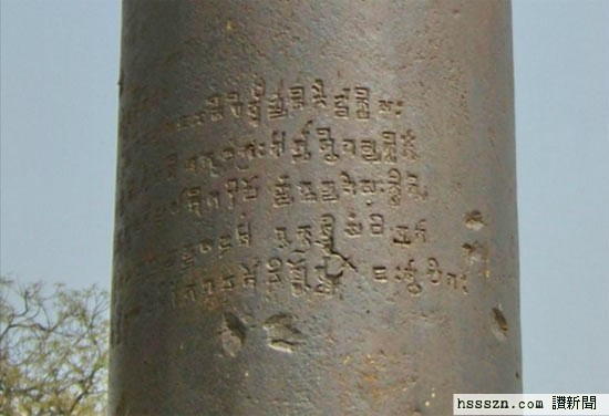 pillar-dehli-inscription-of-King-Candragupta